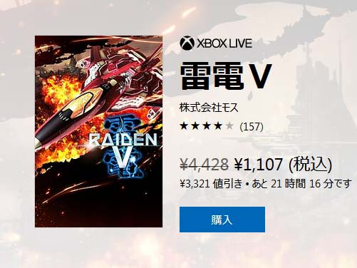 raiden5xboxone.jpg